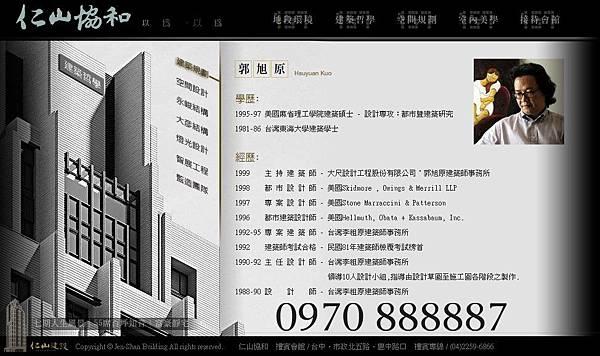 仁山建設-仁山協和-台中七期豪宅-協和-7-建築規畫-郭旭原 Hsuyuan Kuo