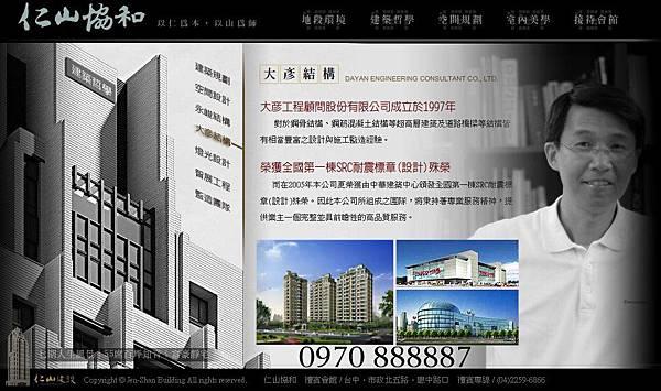仁山建設-仁山協和-台中七期豪宅-協和-10-大彥結構