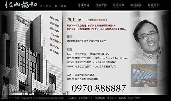 仁山建設-仁山協和-台中七期豪宅-協和-11-燈光設計-姚仁恭-大公設計