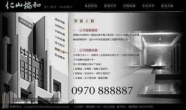 仁山建設-仁山協和-台中七期豪宅-協和-12-智展工程