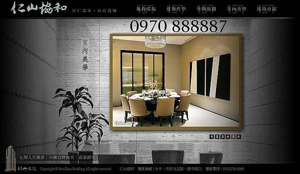 仁山建設-仁山協和-台中七期豪宅-協和-21-樣品實景-餐廳