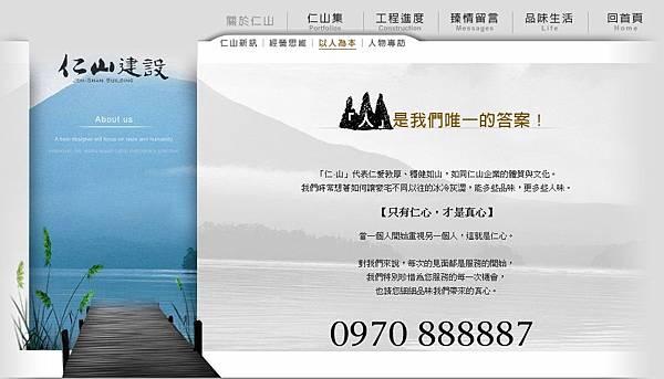 仁山建設-仁山協和-台中七期豪宅-協和-介紹5