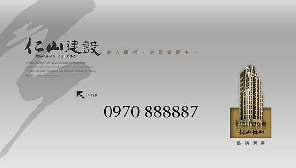 仁山建設-仁山協和-台中七期豪宅-協和-介紹3