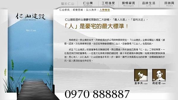 仁山建設-仁山協和-台中七期豪宅-協和-管理經營