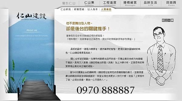 仁山建設-仁山協和-台中七期豪宅-協和-管理經營-陳總經理