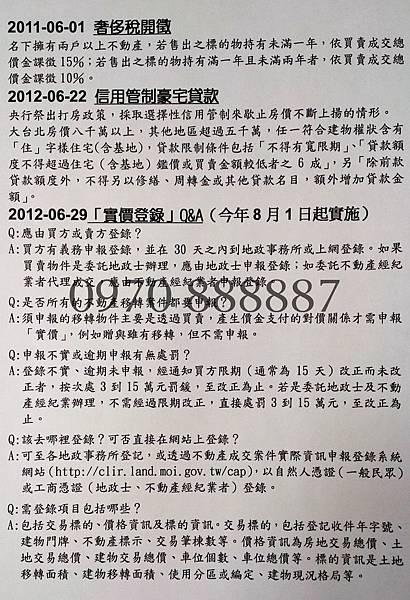 台中七期,新聞,奢侈稅,信用管制豪宅貸款,實價登錄,2012八月一日實施