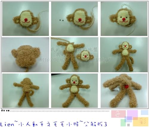 小猴子-分解版3