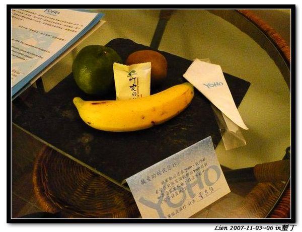 悠活房間景10有水果也~不過是單數