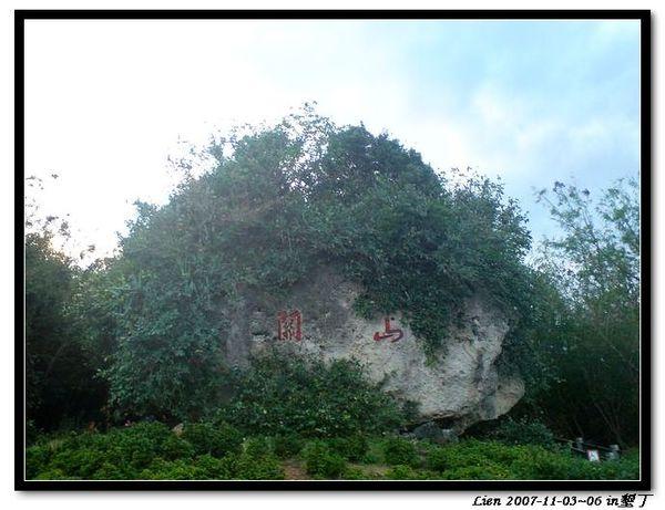 關山風景6