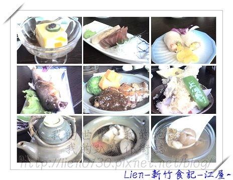 新竹食記-江屋