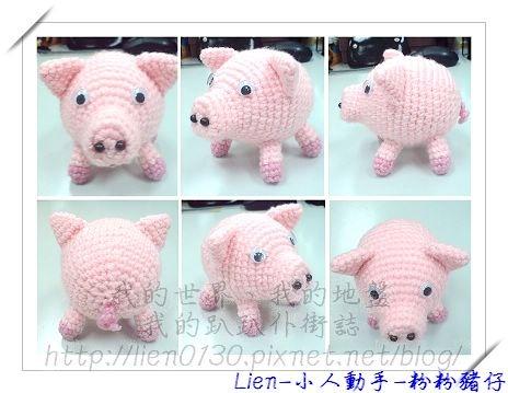 粉紅色的粉粉豬