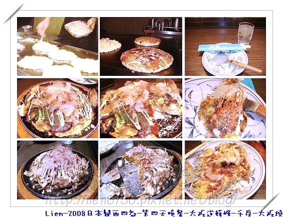 第四天晚餐-大阪燒