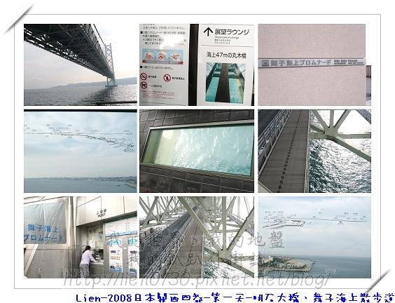 第一天~明石大橋、舞子海上散步道