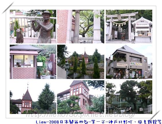 第一天~北野町、風見雞館等等