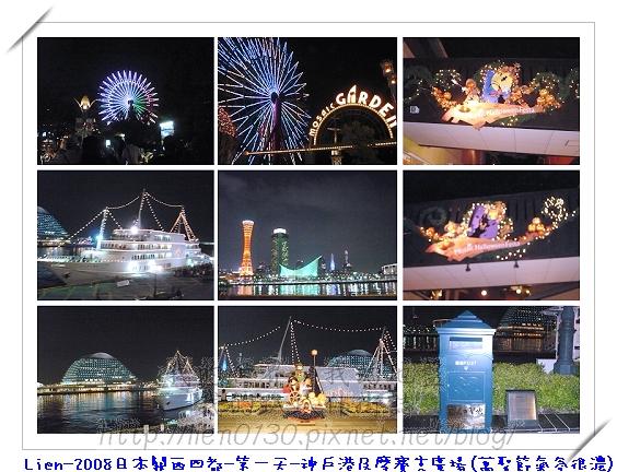 第一天-神戶港及摩賽克廣場