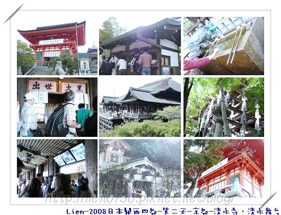 第二天-京都-清水寺、清水舞台