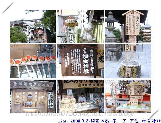 第二天-京都-地主神社