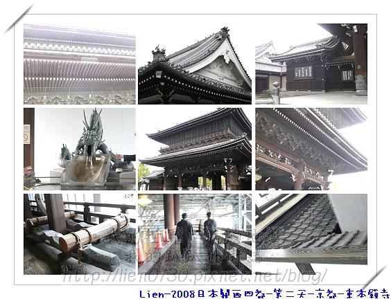 第二天-京都-東本願寺