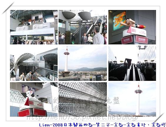 第二天-京都-京都車站、京都塔