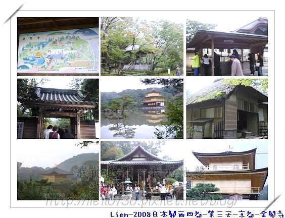 第三天-京都-金閣寺
