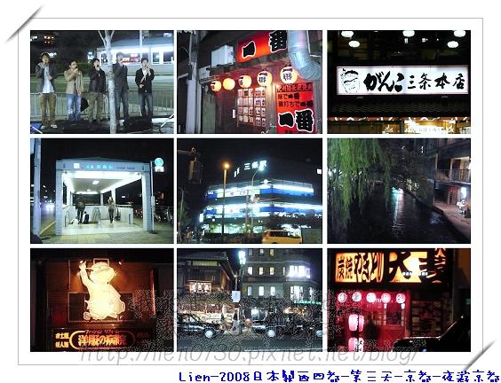 第三天-京都-夜遊京都