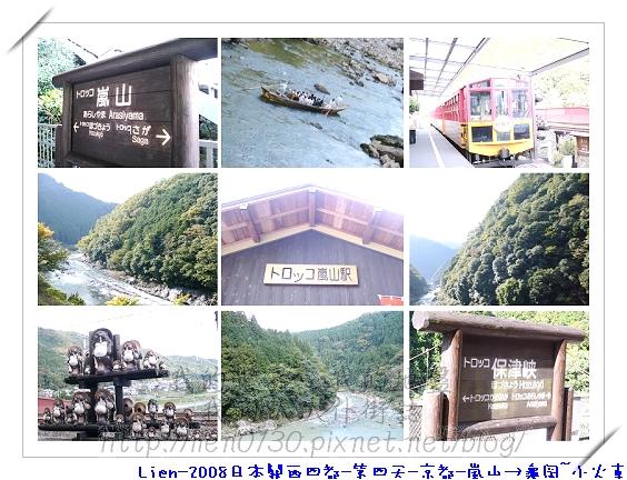 第四天-京都-嵐山→龜岡~小火車