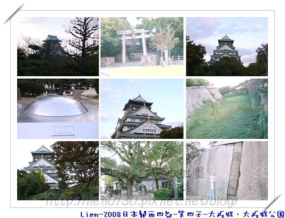 第四天-大阪-大阪城、大阪城公園