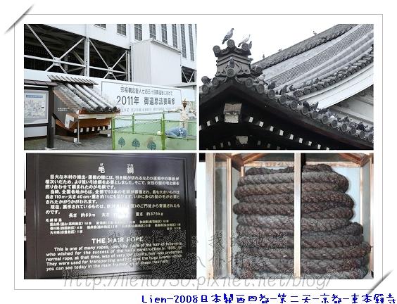 第二天-京都-東本願寺2
