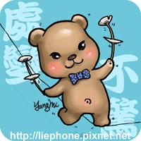 處變不驚---小熊(藍).jpg
