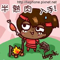MHFO_半熟肉_200.jpg