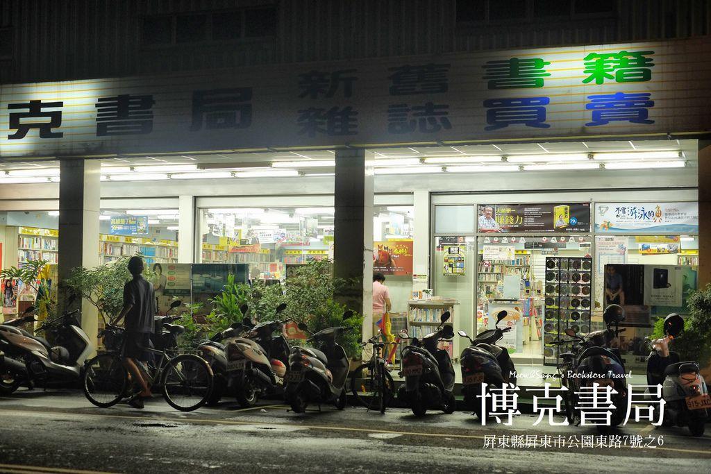 屏東-博克書局.jpg