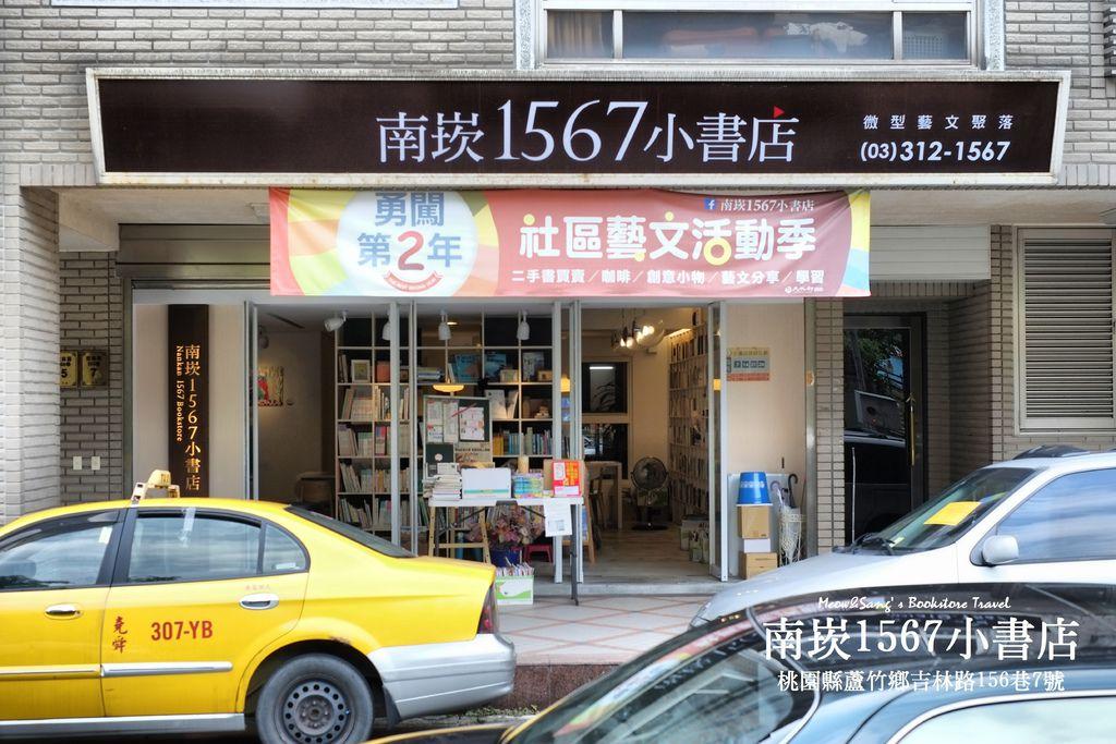 桃園-南崁1567小書店.jpg