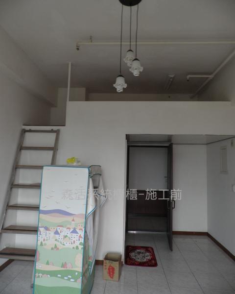 1.森活-施工前(樓梯)