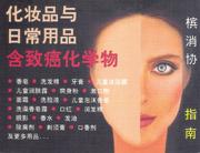 化妝品與日常用含致癌化學物_s.jpg