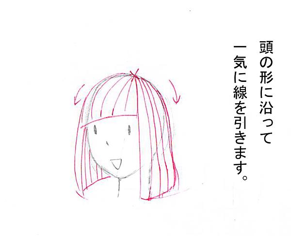 簡単髪の毛講座04