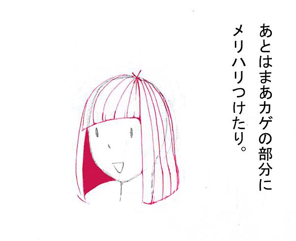 簡単髪の毛講座05