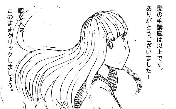 簡単髪の毛講座06