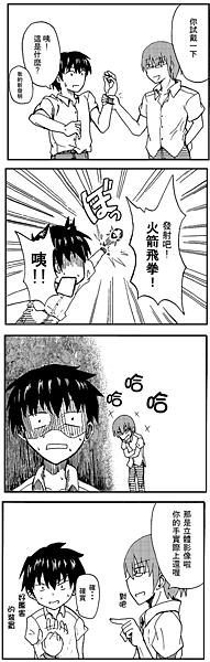 4格漫畫01