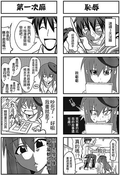 漫畫用B5---4格
