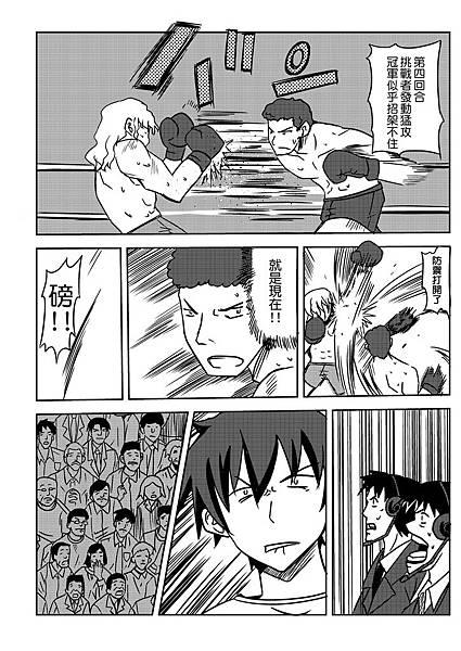 戰鬥吧!!  拳擊手7.jpg