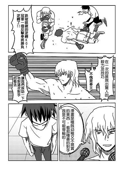 戰鬥吧!!  拳擊手8.jpg
