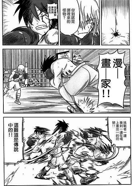 戰鬥吧!!  拳擊手11.jpg