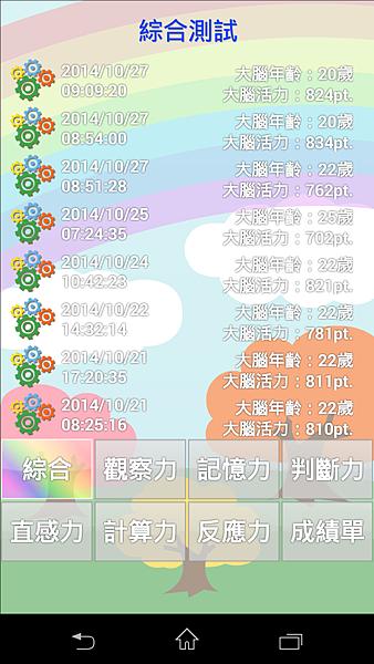 Screenshot_2014-10-27-09-10-04