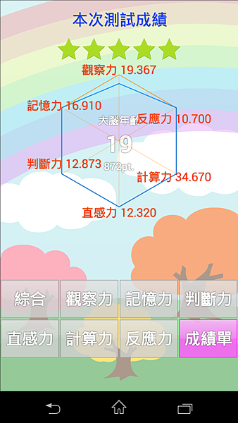 Screenshot_2014-10-30-19-13-19