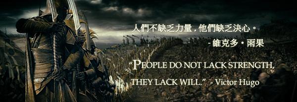 人們不缺乏力量  他們缺乏決心