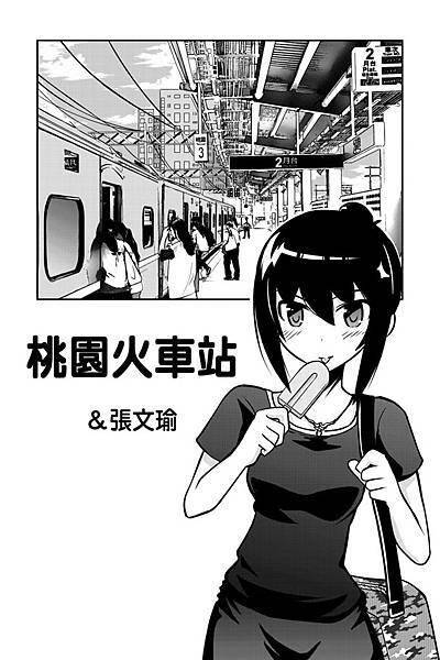 桃園新站&張文瑜2.jpg
