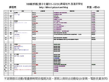 生活美學社-17期-課程表.jpg
