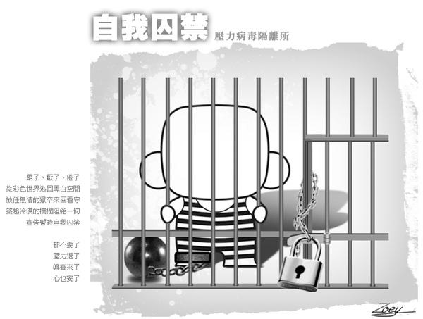 自我的囚禁.jpg