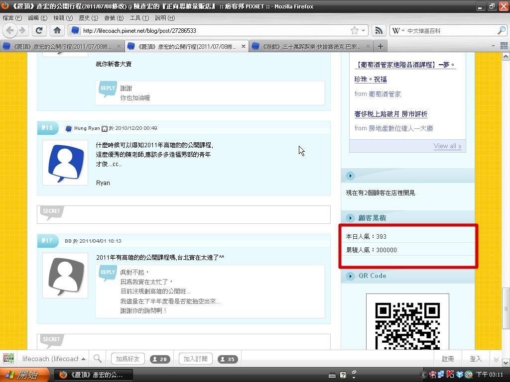 《置頂》彥宏的公開行程(20110708修改) @ 陳彥宏的『正向思維量販店』 痞客邦 PIXNET - Mozilla Firefox.jpg