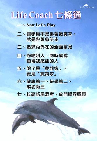 Life Coach七條通-1.jpg